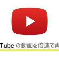 YouTubeの動画を倍速で再生する方法