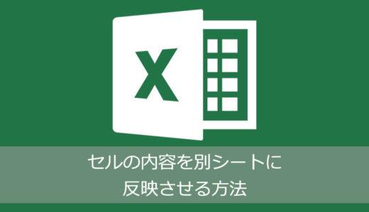 Excelで別シートのデータを反映させる方法(自動反映)
