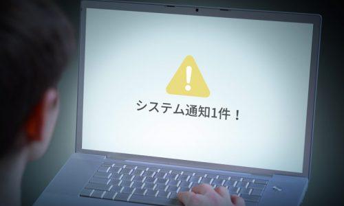 システム通知1件「最近5分間に13個のウイルスに攻撃された可能性」の警告が出た時の対処法