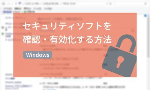 Windowsでセキュリティソフトを確認・有効化する方法