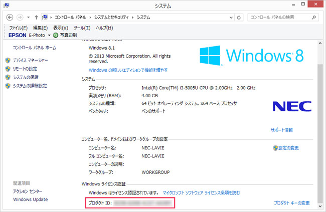 windows8 プロダクト キー 確認