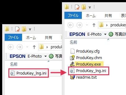「produkey_japanese」フォルダと「produkey-x64」フォルダ