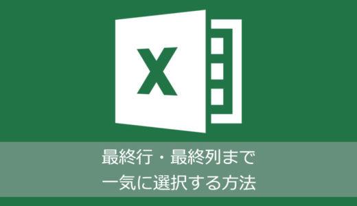 Excelで一番下(最終行)&一番右(最終列)まで選択する方法