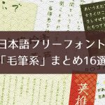 商用利用可!日本語フリーフォント「毛筆系」まとめ16選
