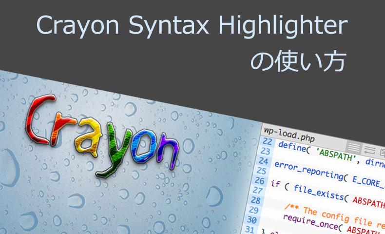 WordPress 記事内でコードを綺麗に表示するプラグイン「Crayon Syntax Highlighter」の使い方