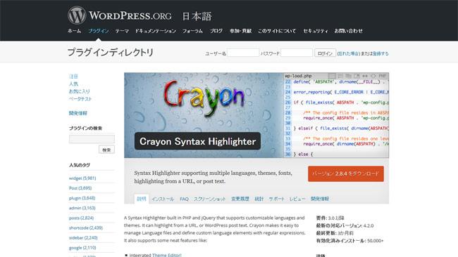 Crayon Syntax Highlighterのダウンロードページ