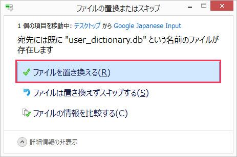 「ファイルの置換またはスキップ」ダイアログ