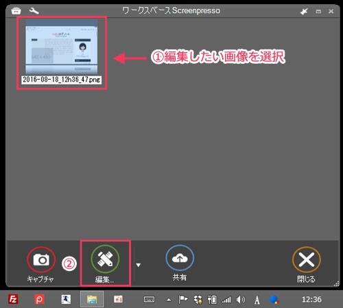 Screenpressoの操作画面