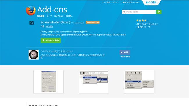 Screenshoter Fixedのダウンロードページ