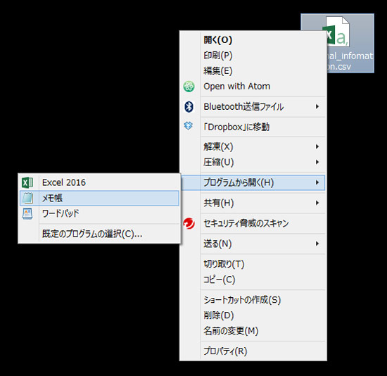 CSVファイルの右クリックメニュー