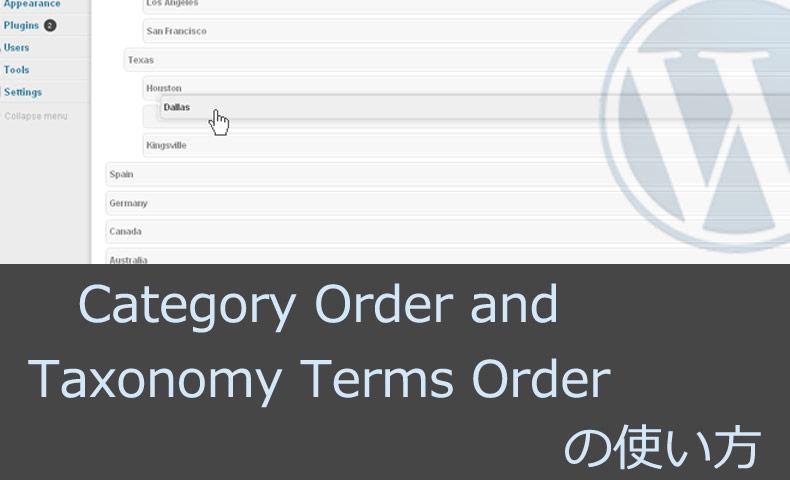 Wordpress カテゴリーの順番を並び替えるプラグイン「Category Order and Taxonomy Terms Order」の使い方