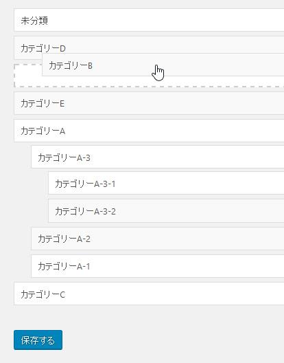 Taxonomy Orderの設定画面