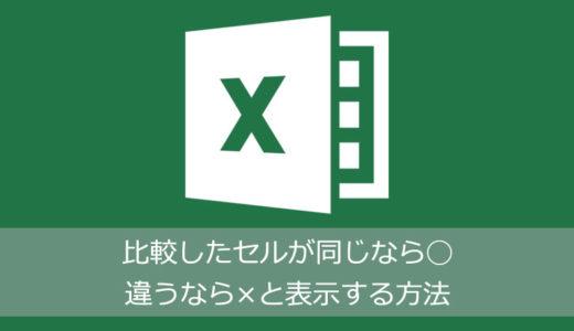 Excelで文字列を比較して値が一致したら〇一致しなかったら×と表示する方法