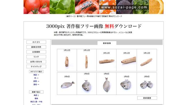食材・料理の著作権フリー写真
