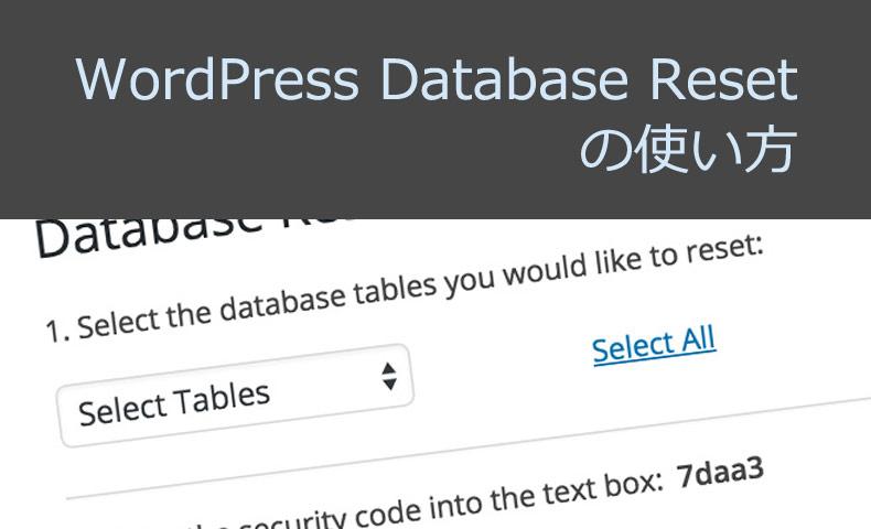 Wordpressのデータを初期化するプラグイン「WordPress Database Reset」の使い方