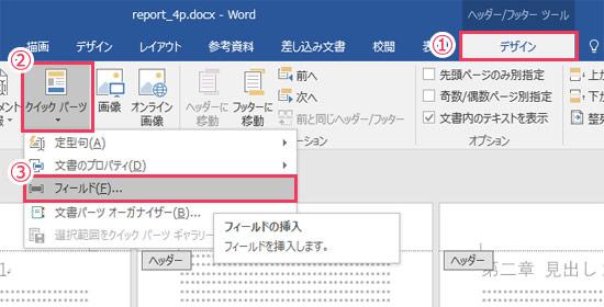 Wordの操作画面