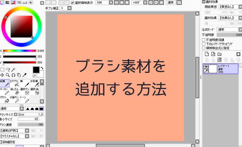 SAIにブラシ形状やブラシテクスチャを追加する方法