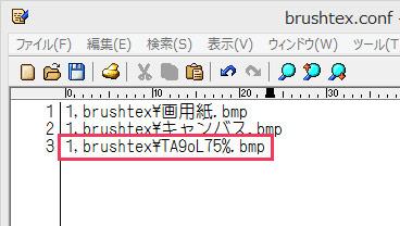 brushtex.conf