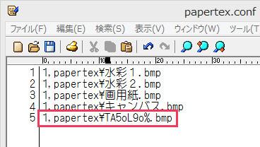 papertex.conf