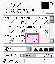 Saiにブラシ形状やブラシテクスチャを追加する方法 Nakoのitノート