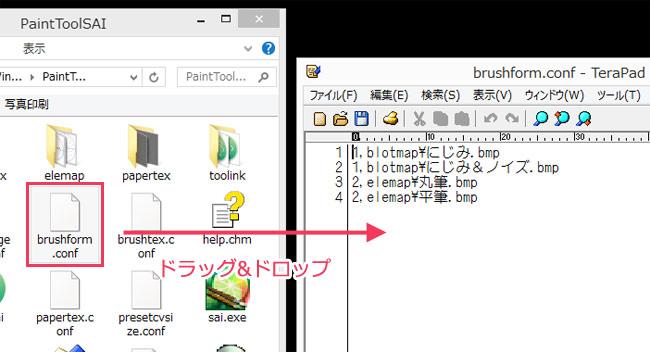 confファイルの編集方法