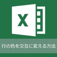 Excelで行の色を交互に変える方法