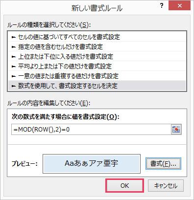 「新しい書式ルール」ダイアログ