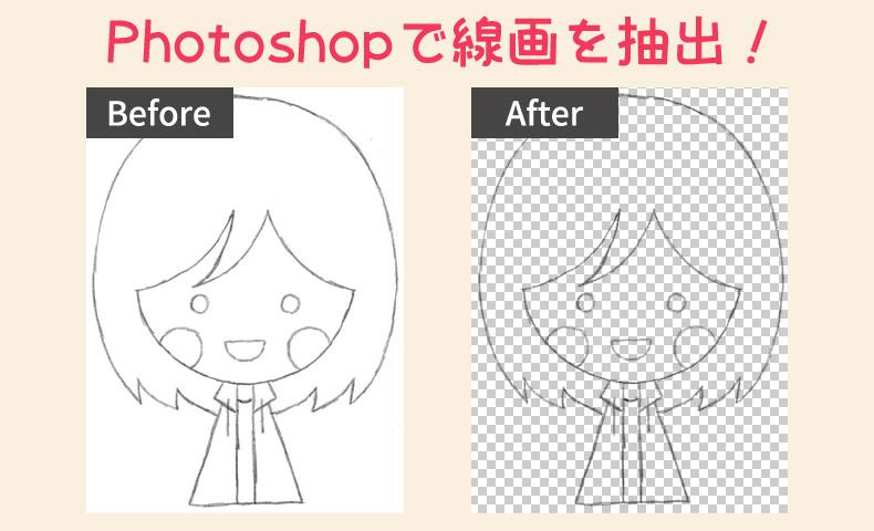 Photoshopで線画をきれいに抽出する方法
