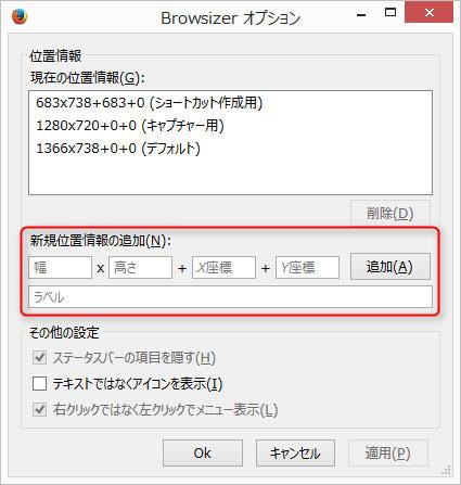 「Browsizerオプション」ダイアログ