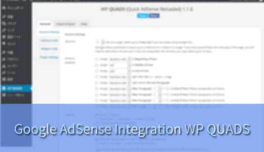 WordPressの記事にアドセンスを表示するプラグイン「WP QUADS」の使い方