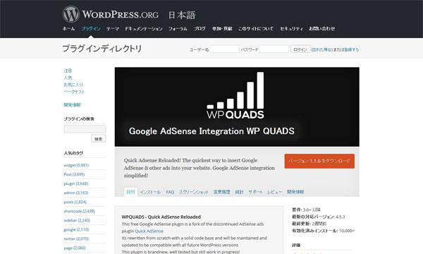 WP QUADSのダウンロードページ