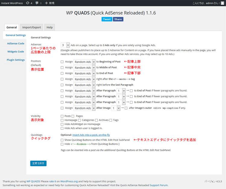 WP QUADSの設定画面