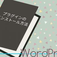 Wordpressのプラグインをインストールする3つの方法