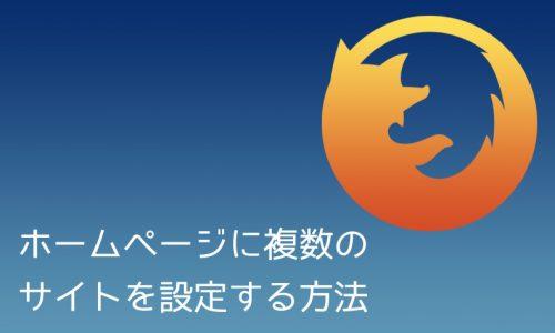 Firefoxのホームページに複数のサイトを設定する方法