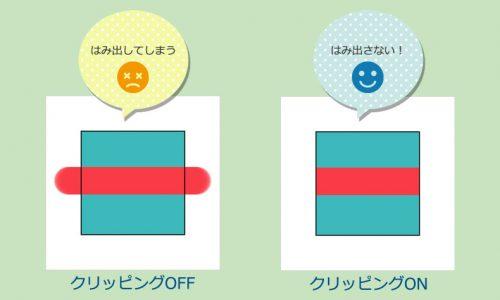 【SAI】はみ出さないで色を塗る!クリッピング機能の使い方