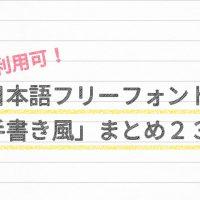 日本語フリーフォント「手書き風」まとめ23選【商用可】