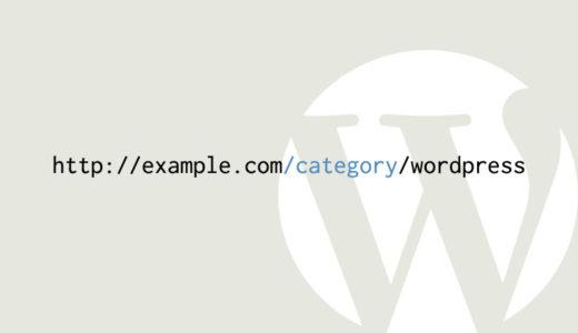 超簡単!WordPressのURLから「category」を消す方法