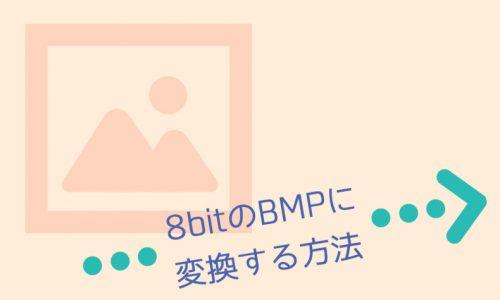 画像を8bitのBMPに変換する3つの方法(高画質&一括で変換する方法も)