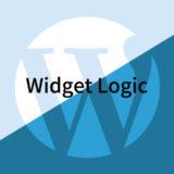 WordPress ウィジェットを条件分岐で表示・非表示にするプラグイン「Widget Logic」の使い方