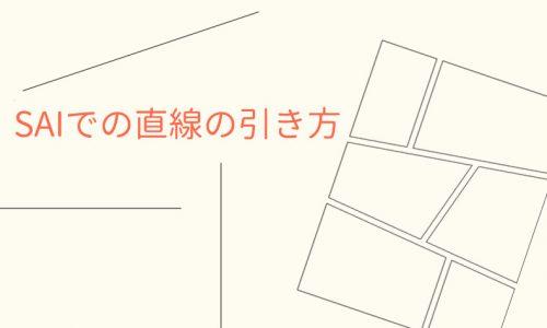 SAIでの直線の引き方とは?好きな方向への直線・垂直線・水平線・枠線など