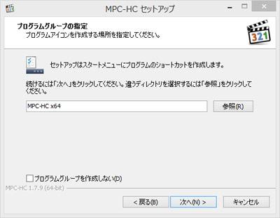 MPC-HCのインストール画面
