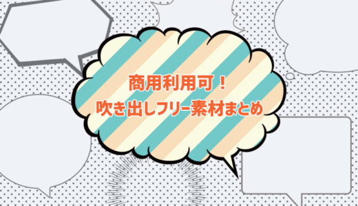 吹き出しのフリー素材まとめ15選【商用可】