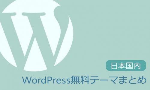 日本国内のWordPress無料テーマまとめ12選