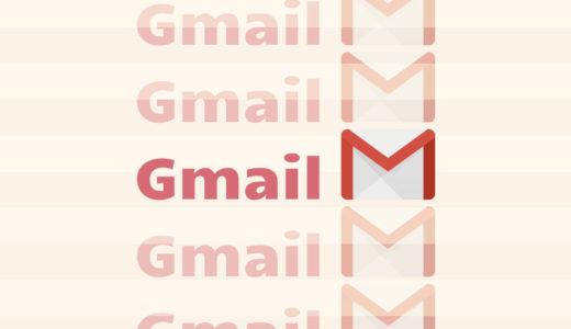 Gmailで複数アカウントを作る&無限にアドレスを増やす方法