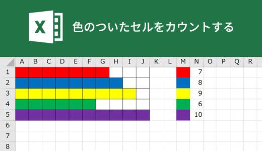 Excelで色付きセル(塗りつぶしたセル)をカウントする方法