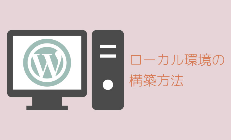Wordpressのローカル環境(テスト環境)を 構築する