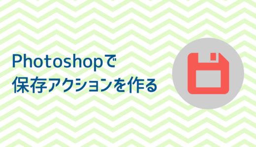 Photoshopで「別名で保存」「Webおよびデバイス用に保存」アクションを作る