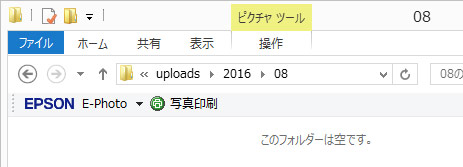 WordPressのuploadsフォルダ