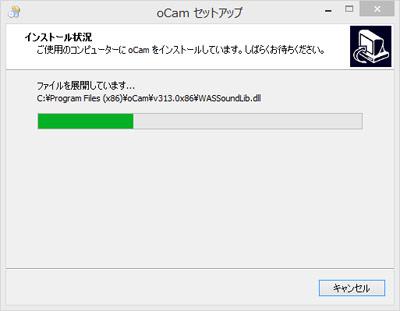 oCamのインストール画面