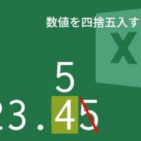 Excelで四捨五入!小数点第一位などを四捨五入する方法